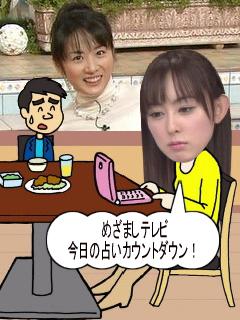 愛媛県は晴れ!/初デート!
