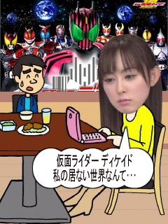 ディケイド/デビット伊東