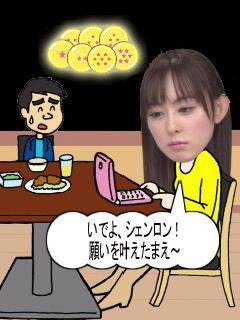 ワン×3/ドラ改/初知