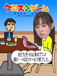 クロス☆ゲーム