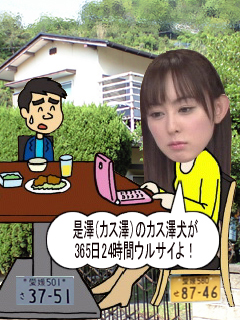 選挙カーVS是澤
