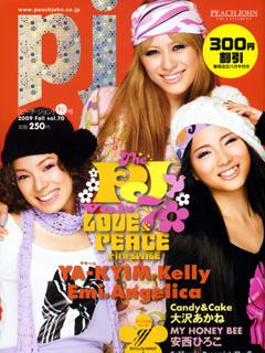 pj女性下着雑誌を…失恋。