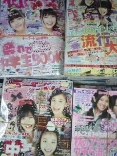 女の子雑誌
