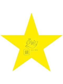 星がキレイだねッ♪