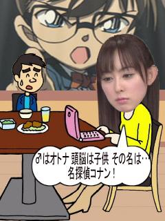 コナン/毛利小五郎の声が変わります。