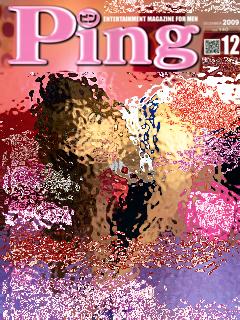 情報雑誌/Ping(ピン)12月号