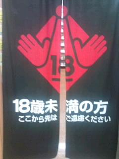 ギリギリ☆おとなコーナーへ!