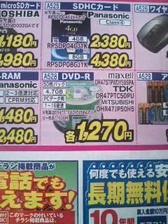 広告のDVDRを購入!
