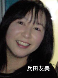 兵田友美chan誕生日おめでとう♪