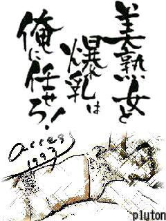 飯島愛chanとドラマチックな夢。