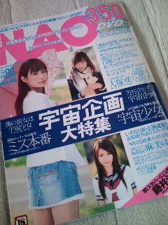 月刊NAO(ナオ)
