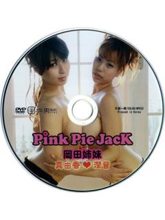 岡田姉妹 真由香・潤音 Pink Pie Jack