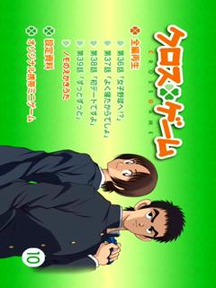 クロス☆ゲーム 10巻
