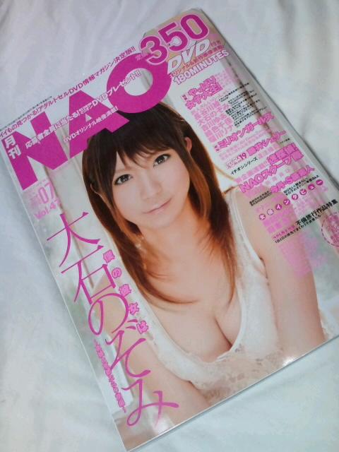 月刊NAO(ナオ)を買いましたッ!