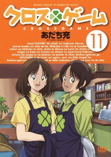 クロス☆ゲーム 11