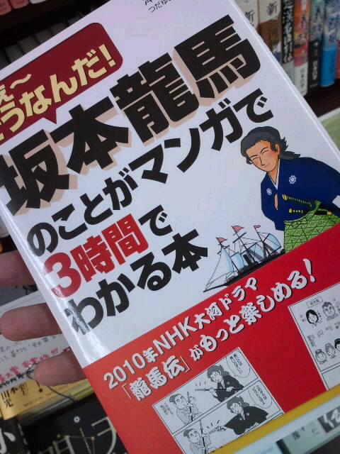坂本龍馬のことがマンガで3時間でわかる本。