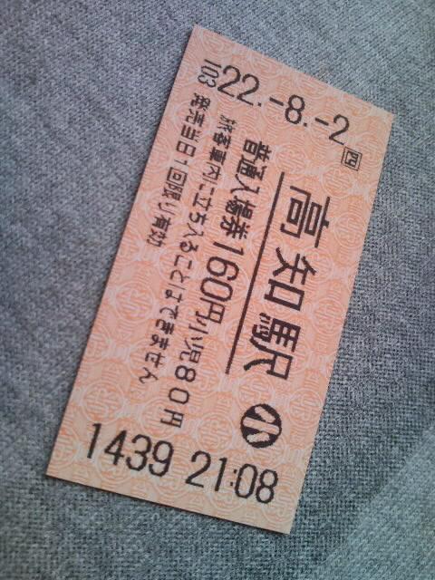 2010.08.02.高知駅