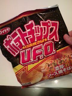 UFOを見てしまった…