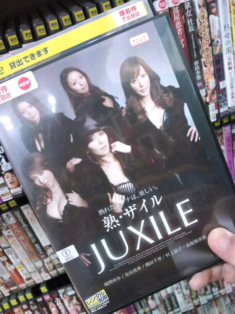 JUXILE/熟・ザエル