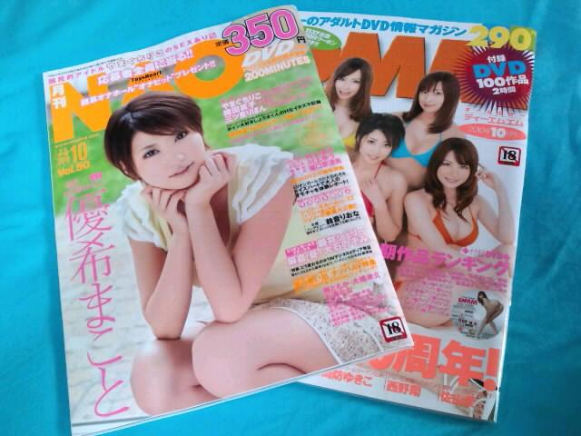月刊NAO(ナオ)とDMMを購入ぅ。