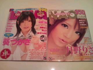 女子高生と大人向け雑誌。