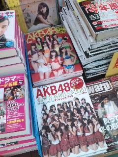 AKB48の雑誌。欲しいけど高いなぁ…