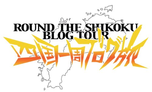 稲垣早希の四国縦断ブログ旅