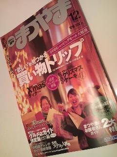 まつやま12月号(情報誌)