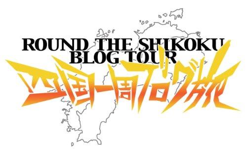 桜・稲垣早希の四国縦断ブログ旅