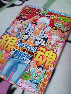 週刊少年ジャンプ新年1号