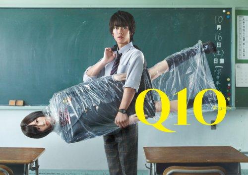 Q10/最終回