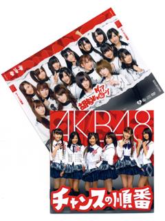 AKB48/チャンスの順番