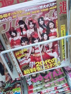 プレイボーイ&AKB48