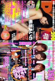 月刊NAO(ナオ)&DMM