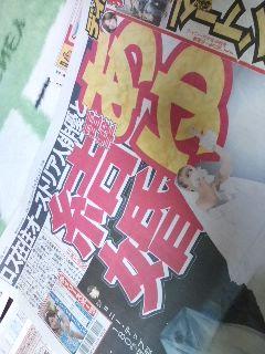 あけおめ&浜崎あゆみ結婚、人妻に!