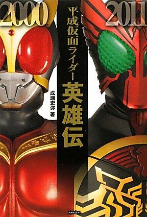 仮面ライダー生誕40周年記念映画