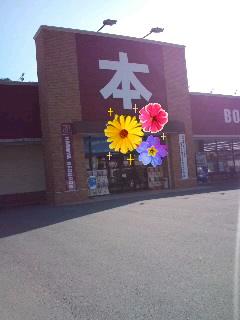 本屋で3000円使った!