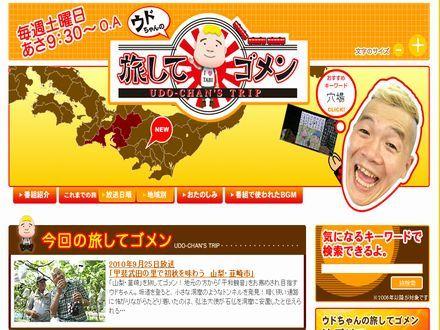 ウドちゃんの旅してゴメン/滋賀県東近江