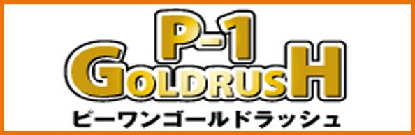 P1ゴールドラッシュ