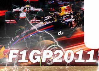 F1/第2戦マレーシアGP