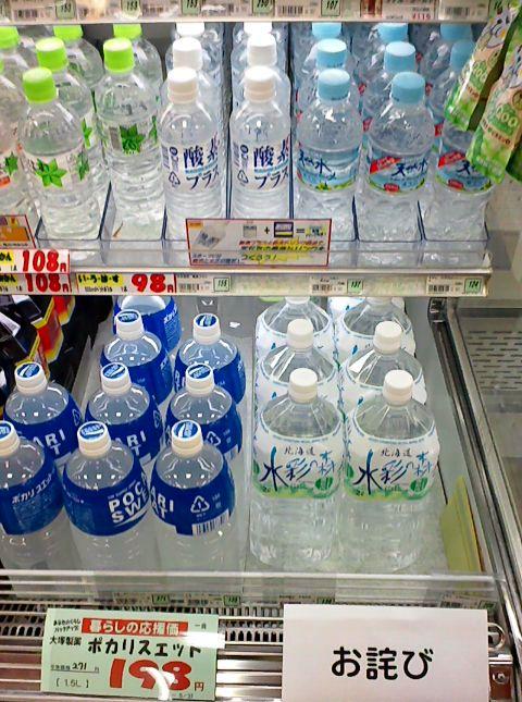 スーパーで、ペットボトルのお水発見!