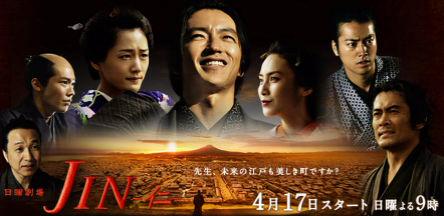日曜劇場 JIN -仁- 前回の観てます!