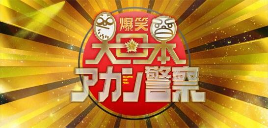 爆笑!大日本アカン警察