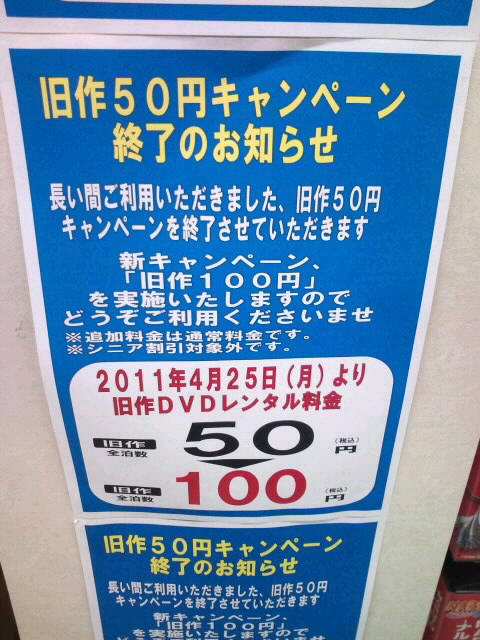50円→100円に!ガッカリ…