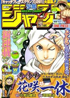 週刊少年ジャンプ23号