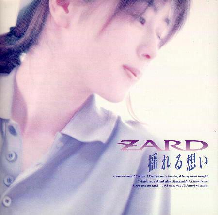 ZARD/坂井泉水(浦池幸子)