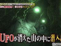 不可思議探偵団/世界へ出動2時間SP