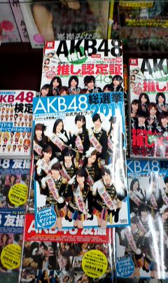 AKB48総選挙2011