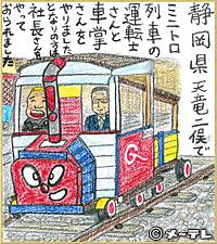 ウドちゃんの旅してゴメン/静岡・天竜二俣