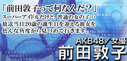 情熱大陸 AKB48/女優・前田敦子